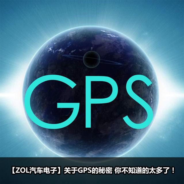 关于GPS的秘密 你不知道的太多了!