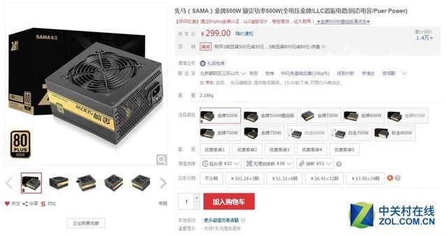 金牌稳定 先马金牌500W京东售价299元