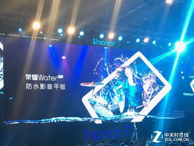 防水一绝:荣耀Waterplay平板震撼发布