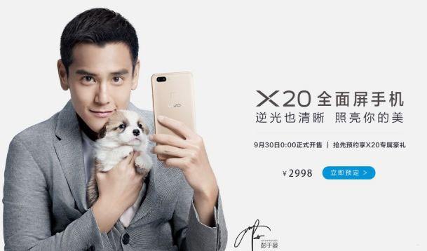 引领科技时尚 上京东买全面屏vivo X20