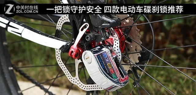 一把锁守护安全 四款电动车碟刹锁推荐