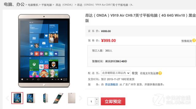 9.7英寸平板 昂达V919 Air CH京东预售