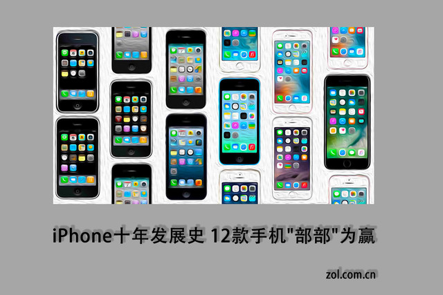 "iPhone十年发展史 12款手机""部部""为赢"