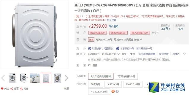 搭载原装变频电机 西门子洗衣机京东钜惠