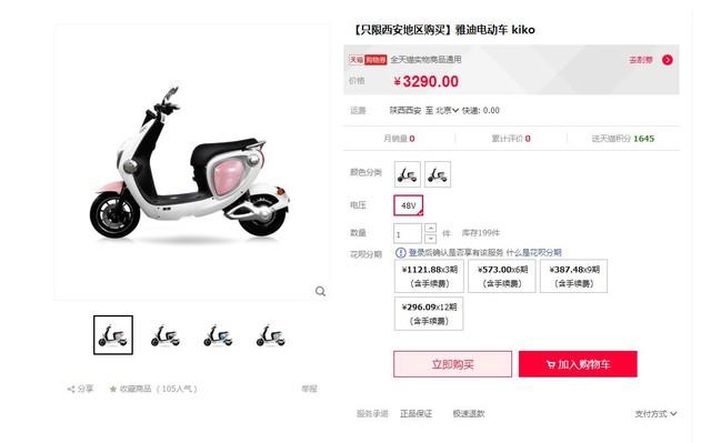 时尚都市踏板 雅迪kiko天猫仅售3290元