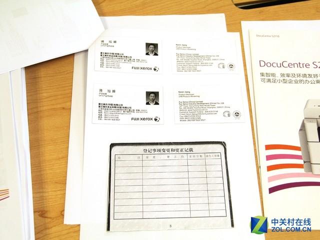 中国定智解读:富士施乐龙井复印机新品