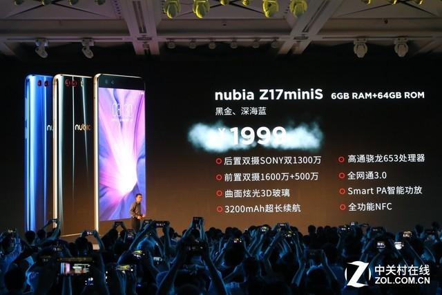无边框全面屏 努比亚Z17S发布2999元起