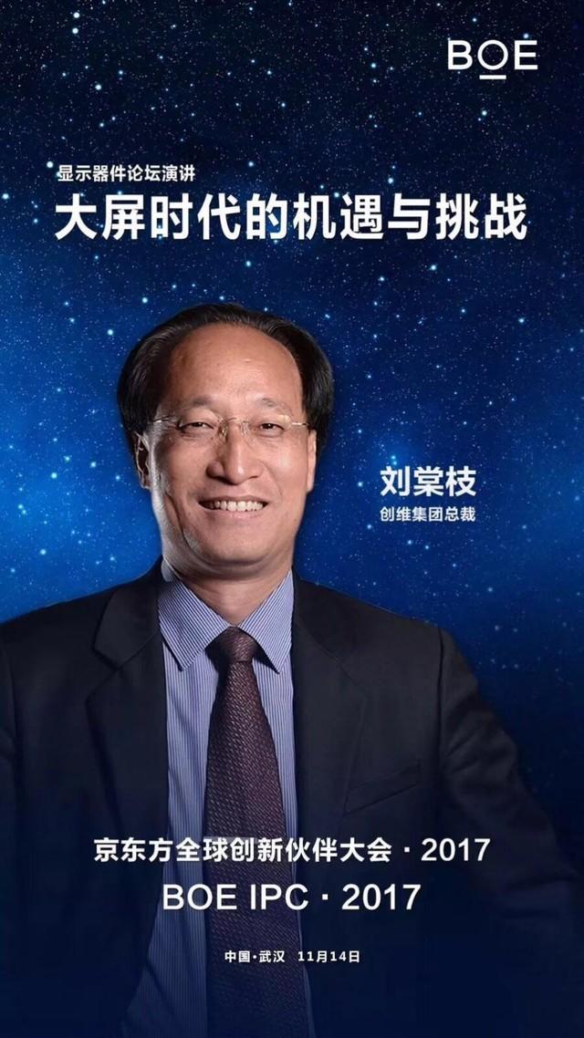 2017京东方全球创新伙伴大会,开创共赢新局面