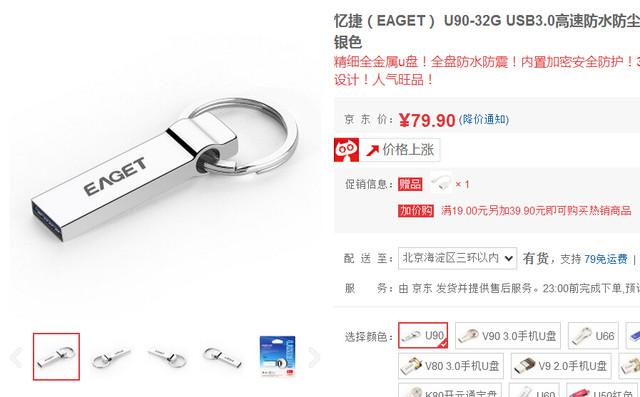 忆捷U90 USB3.0优盘京东促销