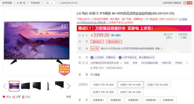电视猛降榜 39吋智能电视跌破1800元