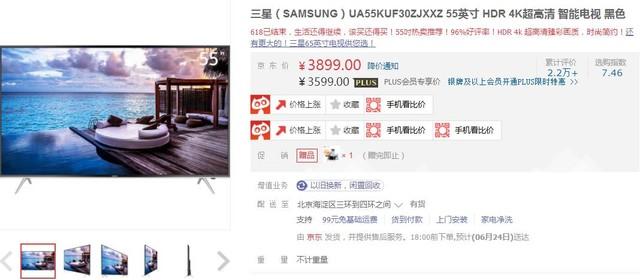 大屏超高清HDR 三星55英寸电视京东3899元