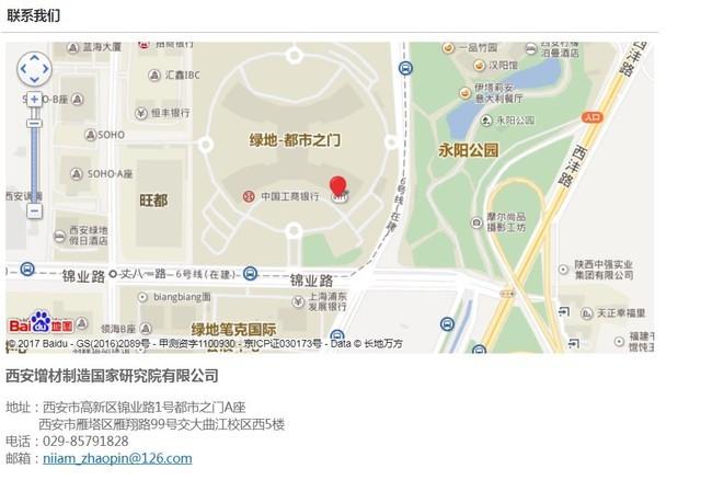 西北门户新产业 陕西3D打印科研成体系