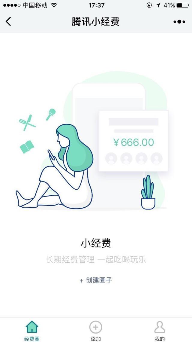 微信重磅新功能上线:谈钱不伤感情