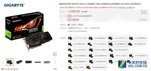 品质之选 技嘉GTX 1060 G1京东2499元