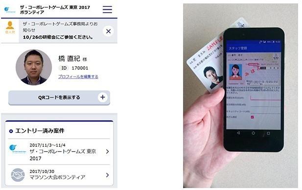 NEC向东京体育赛事 提供面部识别技术