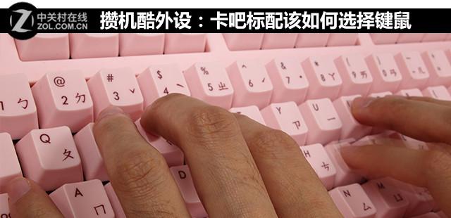 攒机酷外设:卡吧标配该如何选择键鼠