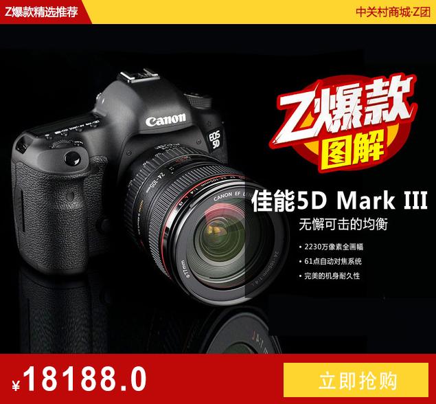 经典全幅机皇 佳能EOS 5D MarkⅢ套机团购