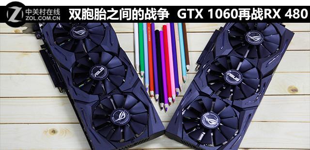 双胞胎之间的战争 GTX 1060再战RX 480