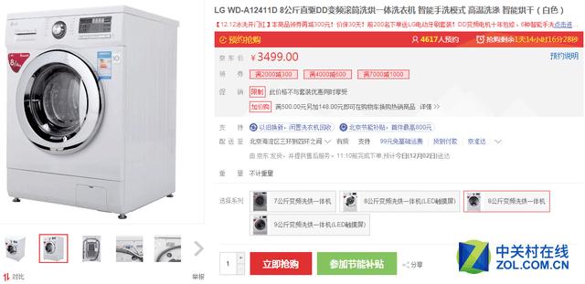 今日钜惠:LG洗衣机领券优惠再送豪礼