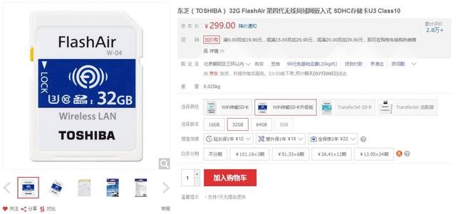 分享瞬间 东芝32G FlashAir存储卡上市