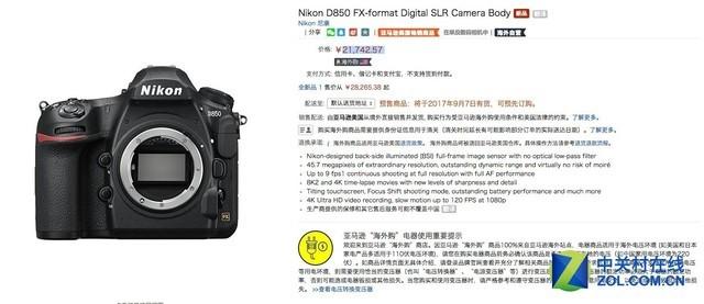 4575万有效像素 尼康D850亚马逊有售