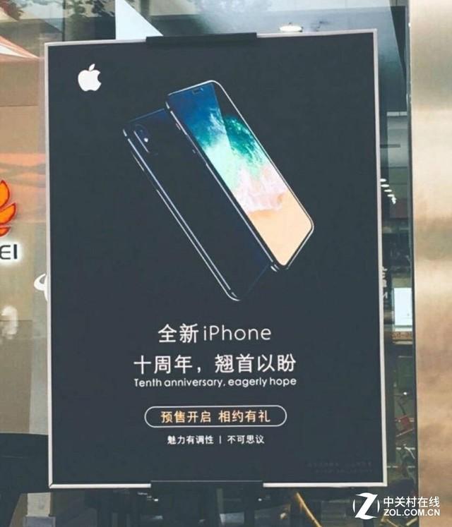 苹果iPhone8售价曝光 富士康打包iPhone8发美国