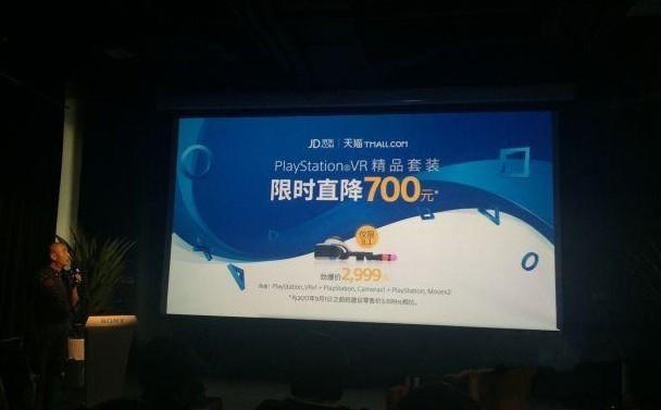 PSVR套装限时降价700元 发布2款VR游戏