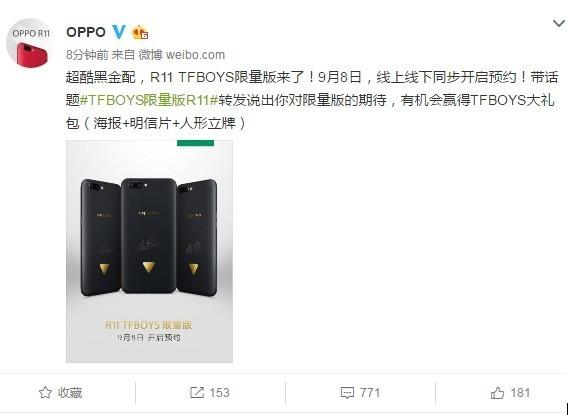 OPPO R11 TFBOYS限量版 9月8日开启预售