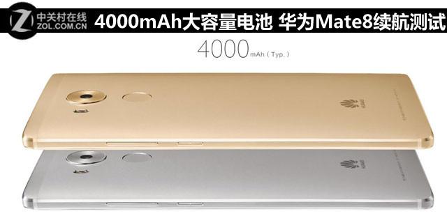 4000mAh大容量电池 华为Mate 8续航测试