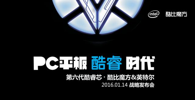 酷比魔方&英特尔 PC平板酷睿时代发布会