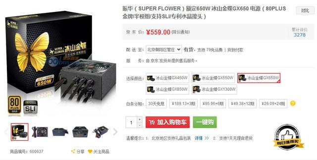 每日值得买 冰山金蝶GX650电源大降40元