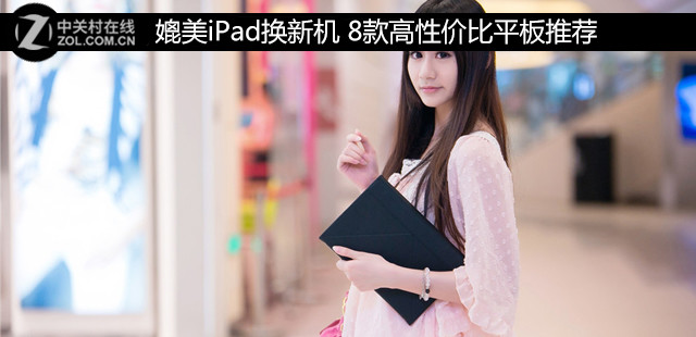 媲美iPad换新机 8款高性价比平板推荐