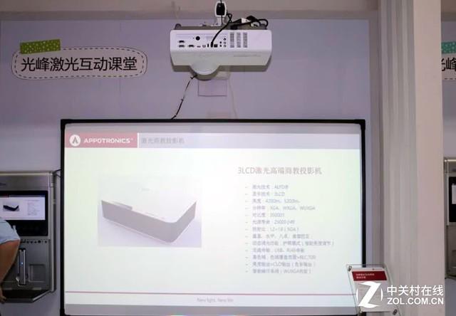教育装备展:光峰