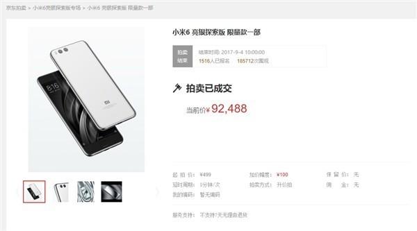 已惊呆 小米6亮银版成功拍卖:92488元
