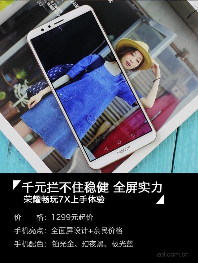 荣耀7X上手:千元拦不住稳健 全屏实力