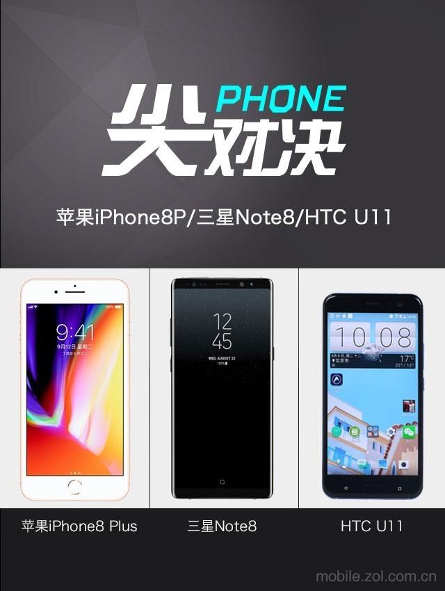拍照TOP3掐架!HTC实力对抗苹果三星双8