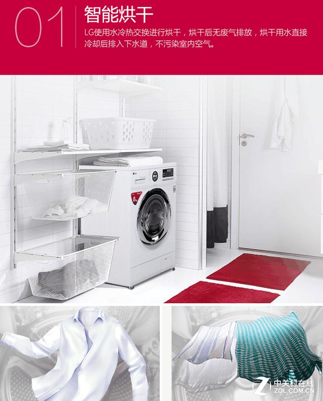 洗烘一体洗涤无忧 LG洗衣机中秋团圆惠