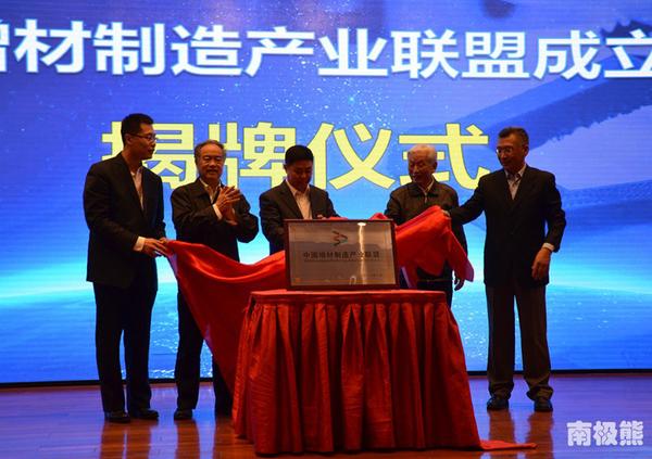 中国增材制造财富同盟 弘瑞成首批理事单元