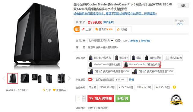 每日值得买 MasterCase Pro与隐藏零件