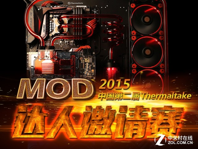 都是国际范儿 第二届Tt MOD赛硬件解析