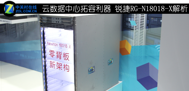 云数据中心拓容利器 锐捷RG-N18018-X解析