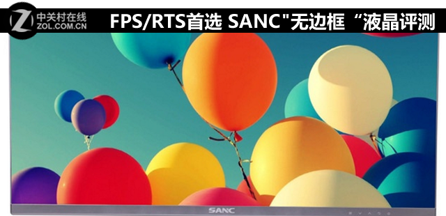 "FPS/RTS首选 SANC""无边框""液晶评测"