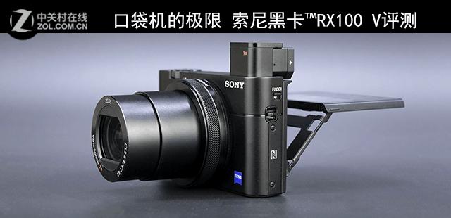 口袋机的极限 索尼黑卡™RX100 V评测