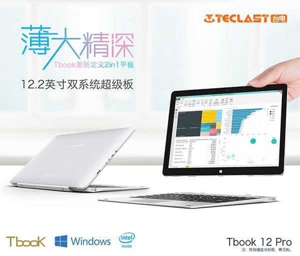 双·11偷跑!台电Tbook12 Pro抢闸优惠!