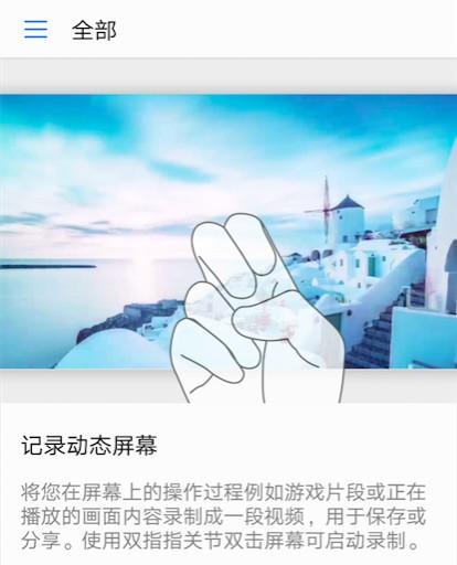 """HUAWEI nova 2系列超实用功能""""爱意满满"""""""