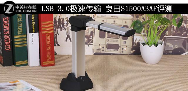 USB3.0极速传输 良田S1500A3AF评测