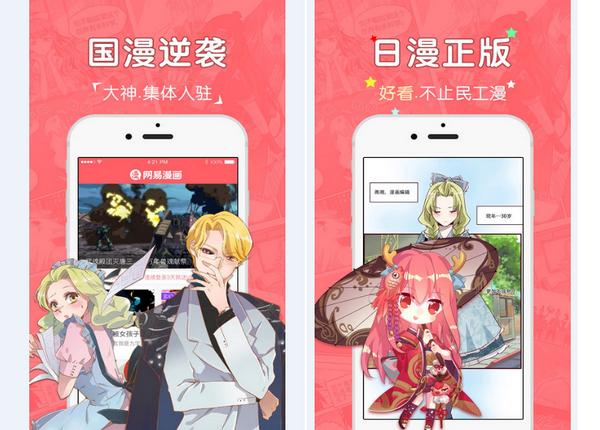 12.05佳软推荐:全彩条漫 应有尽有 App