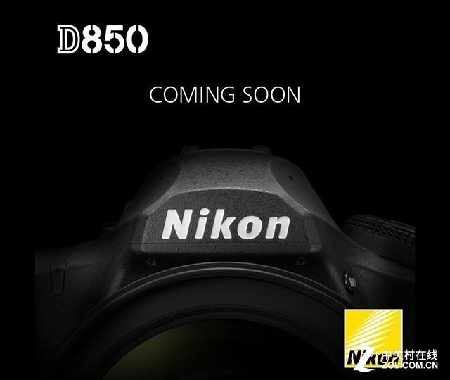 尼康D850终露真容 7月影像新闻纵览