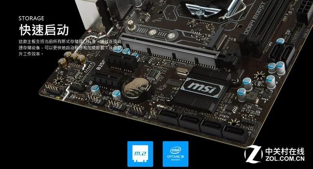 入门级优选 微星B250新品小板仅售379元