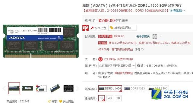 DDR3L 1600 8G笔记本